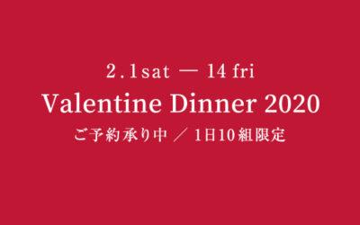 2/1〜2/14 バレンタインコースご予約受付中
